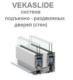 vekaslide_2
